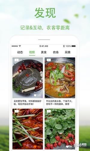 优食客iOS
