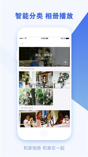 和家相册iOS截图