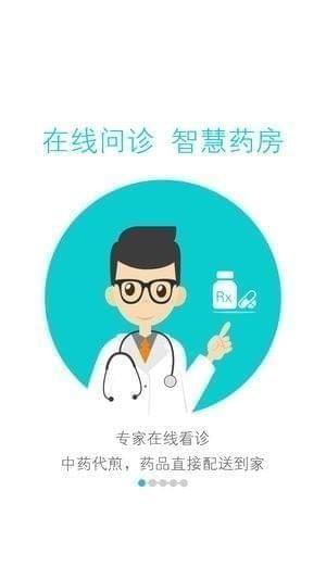 康美家庭医生截图