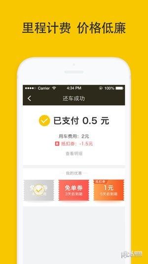 松果出行iOS