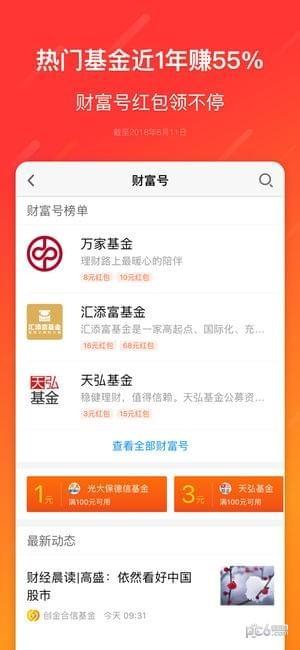 定期宝iOS截图
