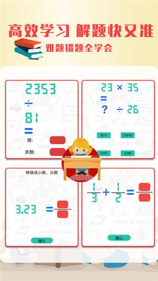 作业互动组截图