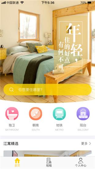吉家江寓iOS截图